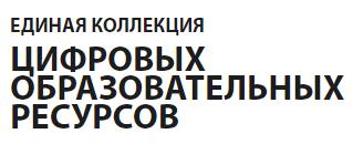 Единая коллекция цифровых обр. ресурсов