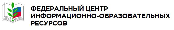 Федеральный центр инф.-обр.ресурсов