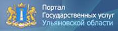 Портал государственных услуг Ульяновской области