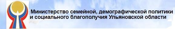 Министерство семейной, демографической политики и социального благополучия Ульяновской области
