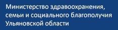 Министерство здравоохранения, семьи и социального благополучия Ульяновской области